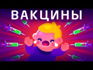 Побочные эффекты вакцин - Насколько велики Риски   Kurzgesagt на русском   kvashenov