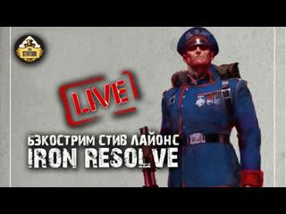 Бэкострим thestation iron resolve novella short story
