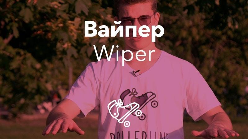Вайпер | Wiper | Школа роликов RollerLine