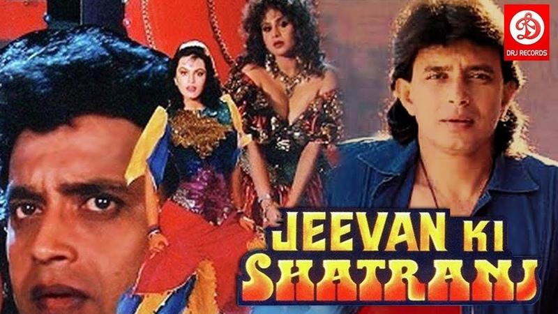 Jeevan Ki Shatranj Mithun Chakraborty Full Hindi Action Movie