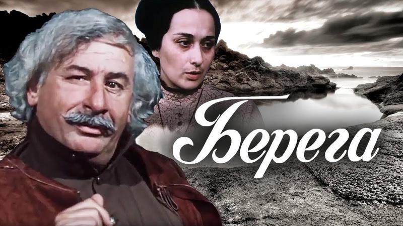 Берега. 2 серия (Грузия-фильм, 1977)