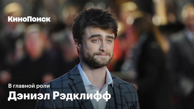 От Гарри Поттера до пукающего трупа Как Дэниэл Рэдклифф экспериментирует с ролями