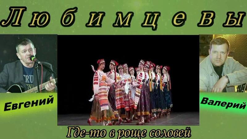 Евгений и Валерий Любимцевы Где то в роще соловей