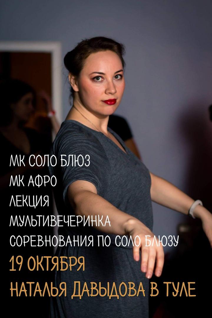 Афиша Тула Мастер-классы и МультиВечеринка 19 октября