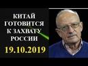 Андрей Пионтковский - КИТАЙ ГОТОВИТСЯ К ЗАХВАТУ РОССИИ!