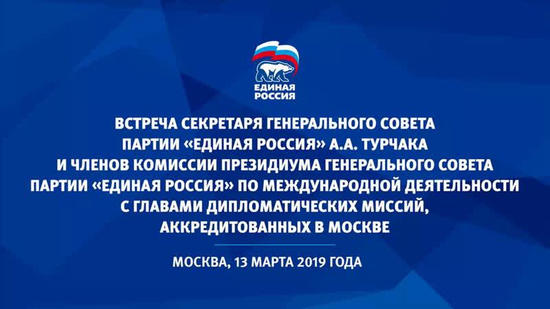 Встреча Андрея Турчака с главами дипломатических миссий, аккредитованных в Москве