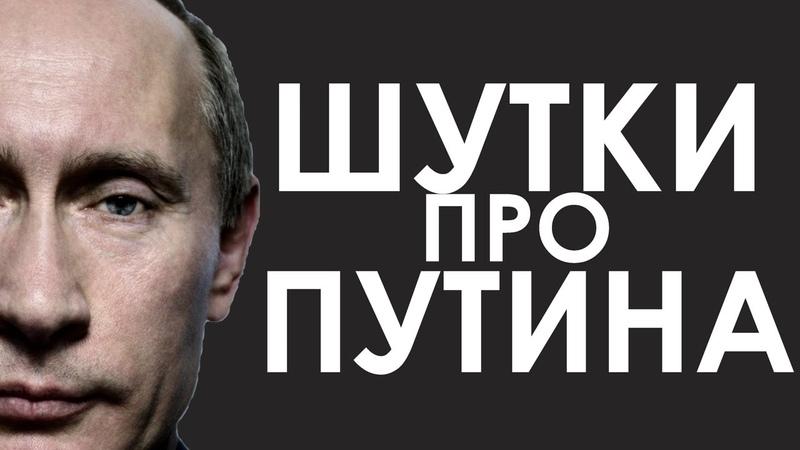История президентства B Пyтинa в шутках КВН с 1999 г по настоящее время