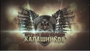 Документальный фильм «Оружие Росгвардии Калашников»