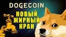 Как заработать криптовалюту в интернете? Самый лучший сайт для заработка Dogecoin.