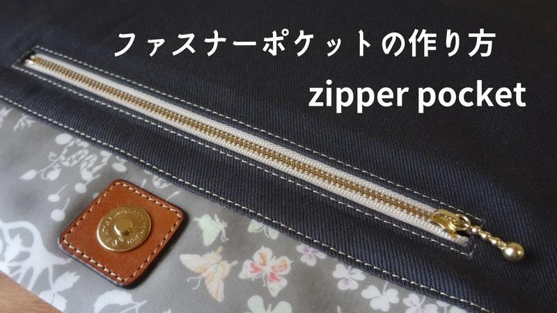 バッグのファスナーポケットの作り方 How to Sew a Zippered Pocket