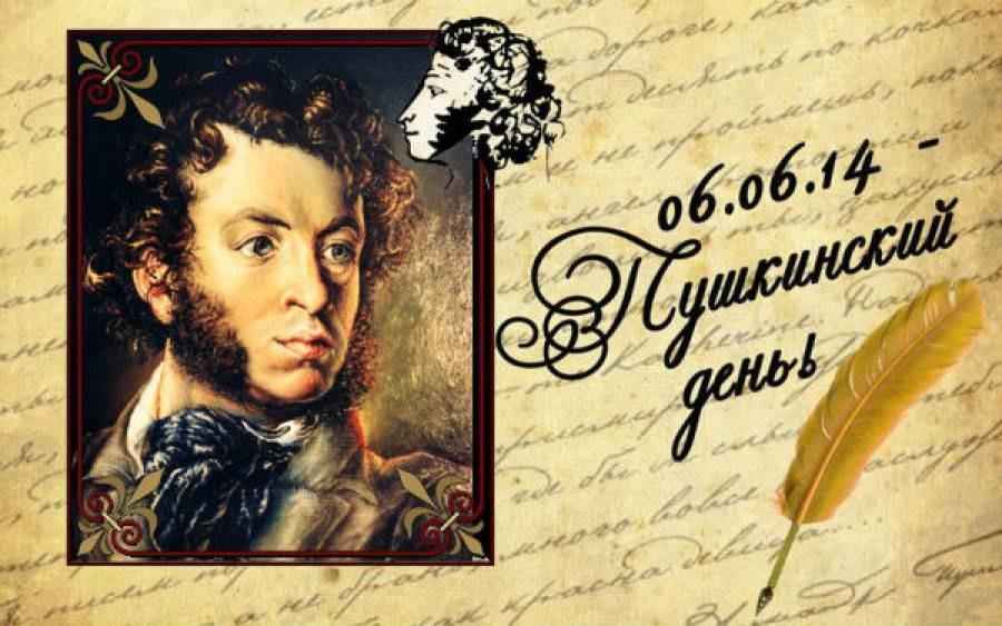 этой 220 лет пушкину открытки ниши уважаемые читатели