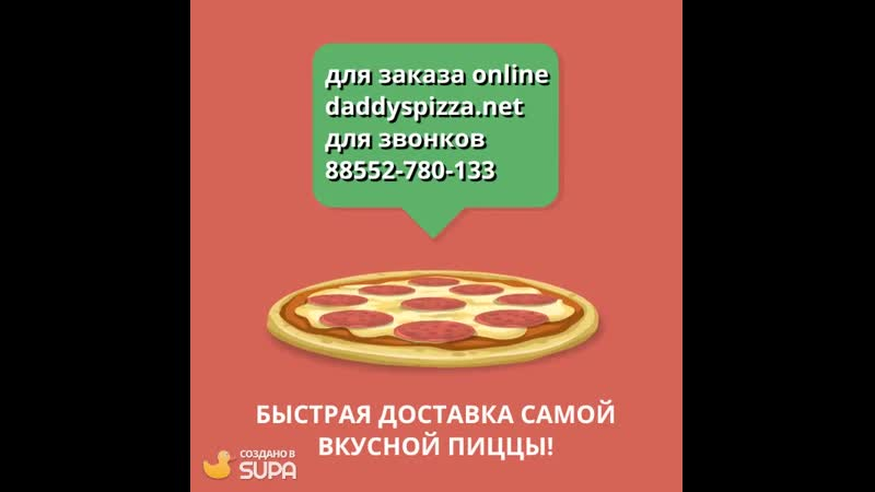 Видео бедля заказа online для звонков 88552 780 133з названия