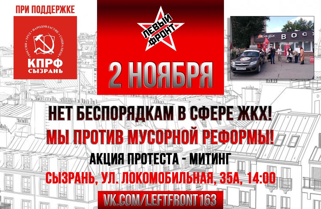 Анонс митинга в Сызрани - 2 ноября 2019