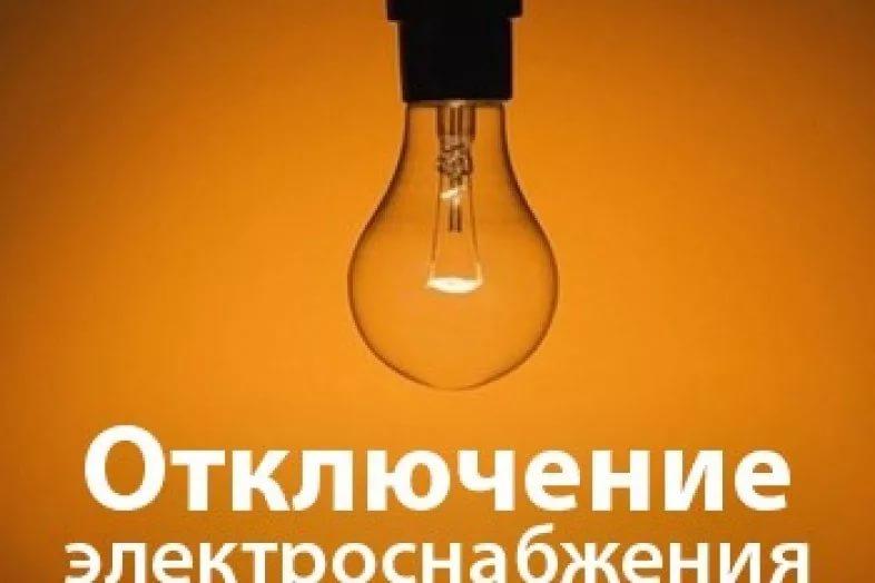 В Курске снова отключают электричество