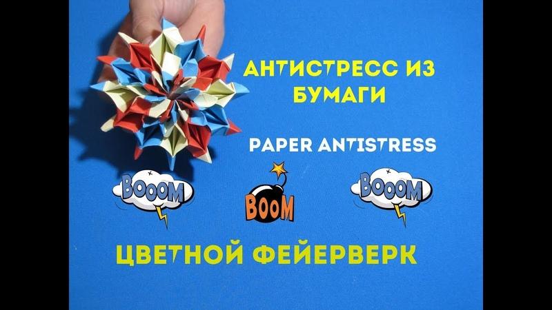 Как сделать антистресс из бумаги Цветной фейерверк