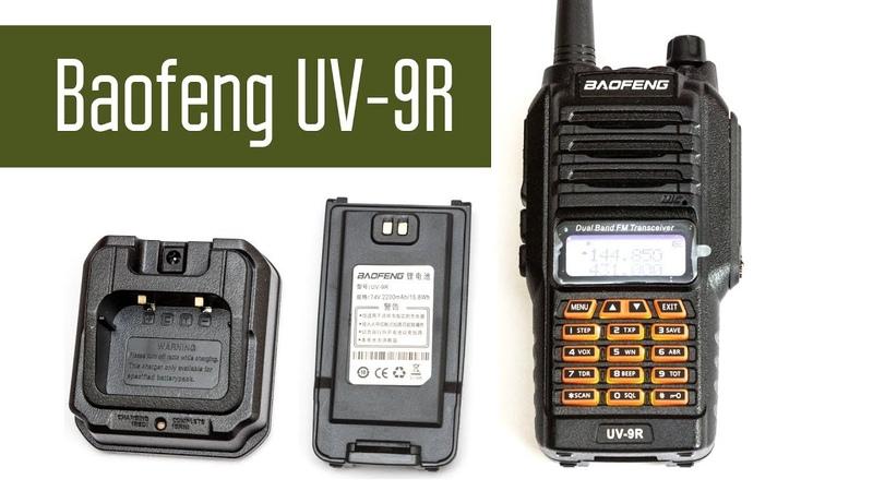 Baofeng UV-9R - Влагозащищенная радиостанция. Обзор, вскрытие, измерение мощности, приём сигналов.