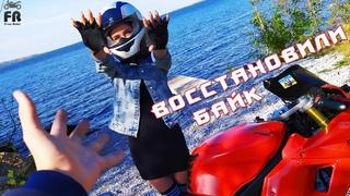 ВОССТАНОВИЛ МОТОЦИКЛ - РЕАКЦИЯ девушки на падение