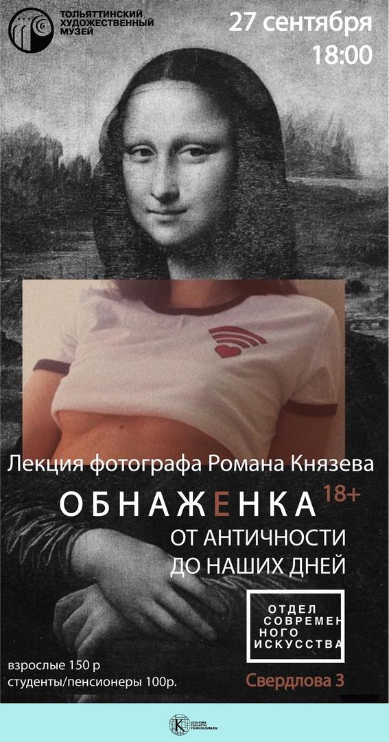 Лекция фотографа Романа Князева: Обнаженка. От Античности до наших дней