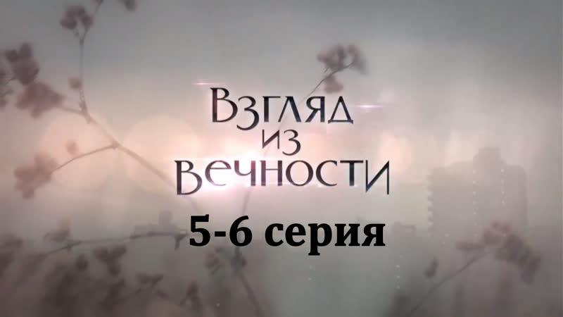 Взгляд из вечности 5-6 серия ( Мелодрама ) 2015