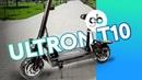 ULTRON T10 - сумасшедший и дерзкий электросамокат. Один из самых быстрых самокатов в мире.