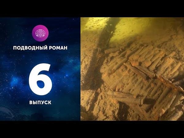Подводный Роман (Серия 6). Дорога Жизни и баржи снабжения Ленинграда
