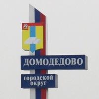 Фотография Города Домодедово