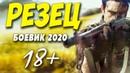 КРИМИНАЛЬНЫЙ ФИЛЬМ 2020 РЕЗЕЦ Русские боевики 2020 новинки HD 1080P