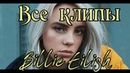 Все хиты и клипы Билли Айлиш All hits and clip by Billie Eilish