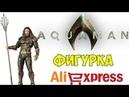Фигурка Аквамен «Лига справедливости» Алиэкспресс ● Figure Aquaman «Justice League» Aliexpress