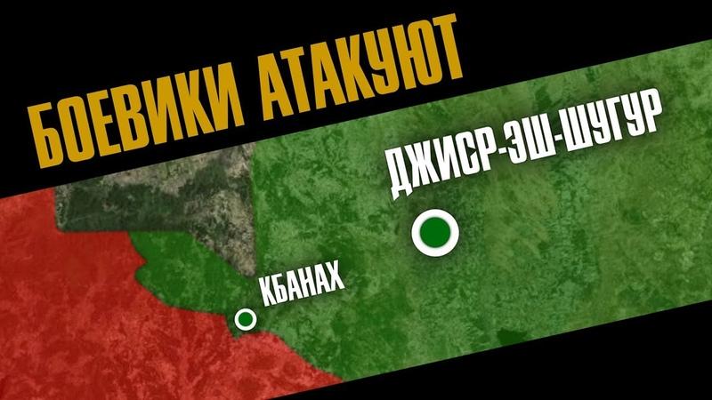 Сирия. Боевики атакуют Латакию   Syria. Militants attack Latakia