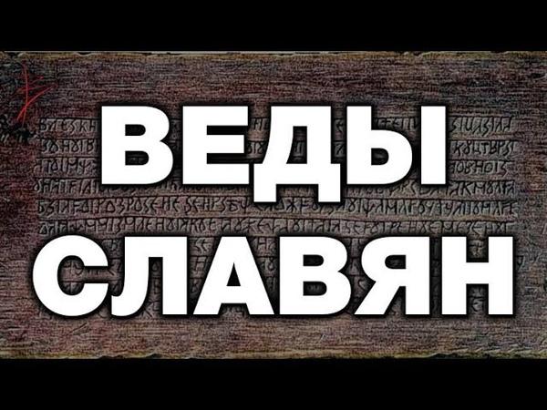 Славянские веды. Где находятся религиозные тексты и духовные книги древних славян. Виталий Сундаков