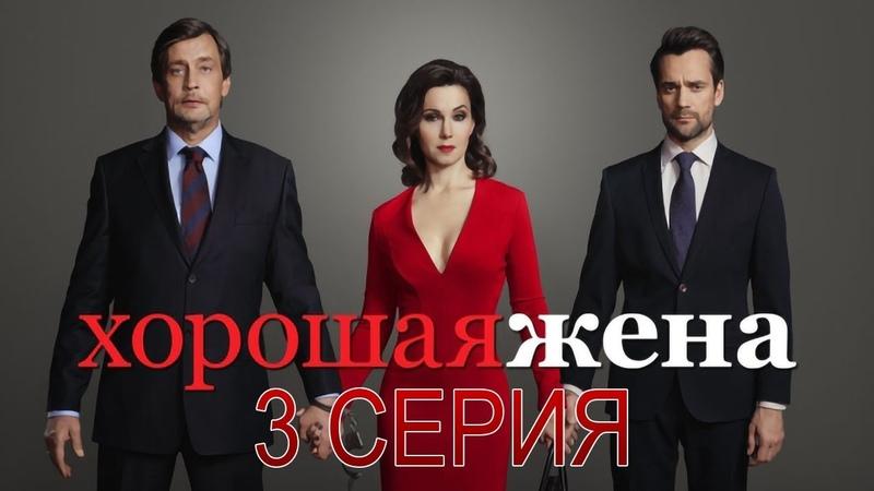 Хорошая жена 5, 6 серия смотреть онлайн