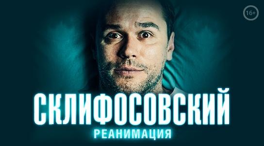 Склифосовский • 5 сезон 2 серия