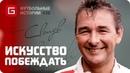 БРАЙАН КЛАФ. Менталитет победителя [ФУТБОЛЬНЫЕ ИСТОРИИ №36]