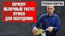 Как ЯБЛОЧНЫЙ УКСУС помогает ПОХУДЕТЬ русская озвучка