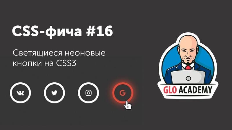 CSS фичи 16 Неоновые кнопки CSS | Neon button CSS effect
