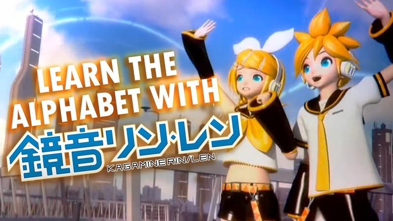 Learn the alphabet with kagamine rin and len