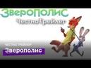Badcomedian — ЗВЕРОПОЛИС [Честный Трейлер: Озвучка] RetroBad