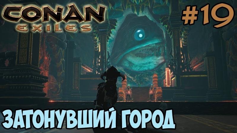 Conan Exiles 19 ☛ Подводный данж ✌