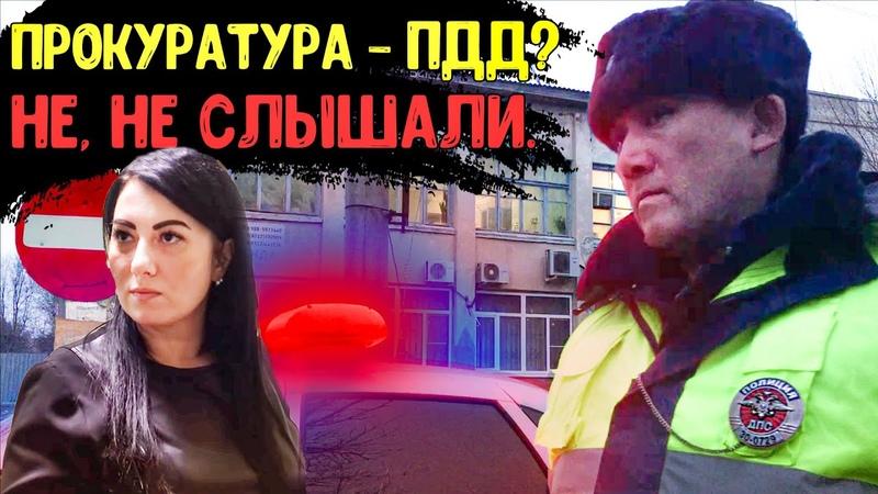 ч 9 Отжали по полицейски Сотрудникам прокуратуры можно нарушать ПДД РФ