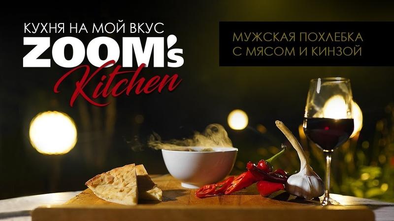 Вкуснейшая мужская похлебка с мясом и кинзой ZooM's Kitchen Кухня на мой вкус
