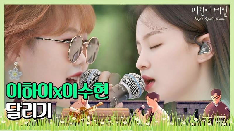 🎤 상쾌한 영화마을 버스킹 첫 시작 ☞ 이하이 Lee Hi x이수현 Lee Su hyun 의 ′달리기′♬ 〈비긴어게인 코리아 beginagainkorea 〉 5회