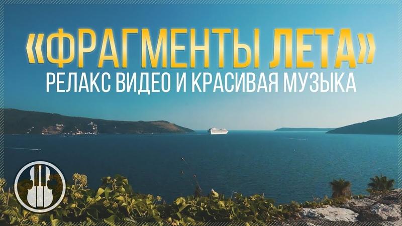 «ФРАГМЕНТЫ ЛЕТА» - релакс видео: Море и красивая музыка для души, отдыха и вдохновения