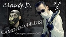 Claude D. - Самоизоляция (Сектор газа Демобилизация cover 2020)