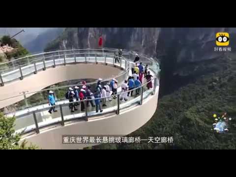 Отдых в Китае. Стеклянный мост в Чунцин 重庆