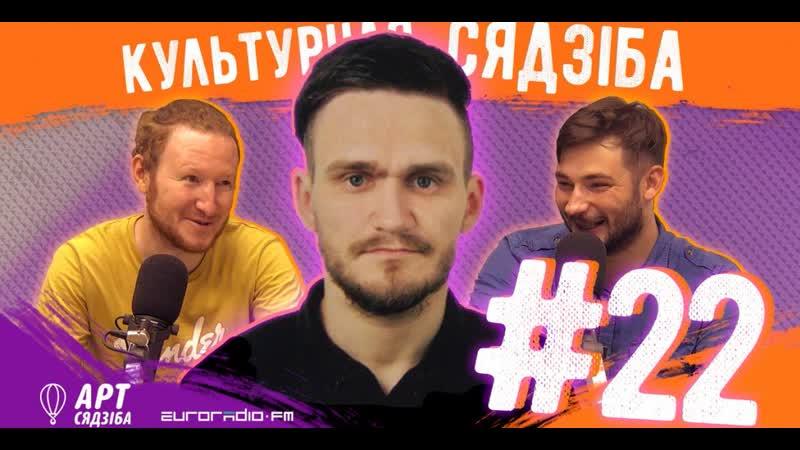 Культурная сядзіба акцёр рэжысёр і Божы промысел Юрый Дзівакоў