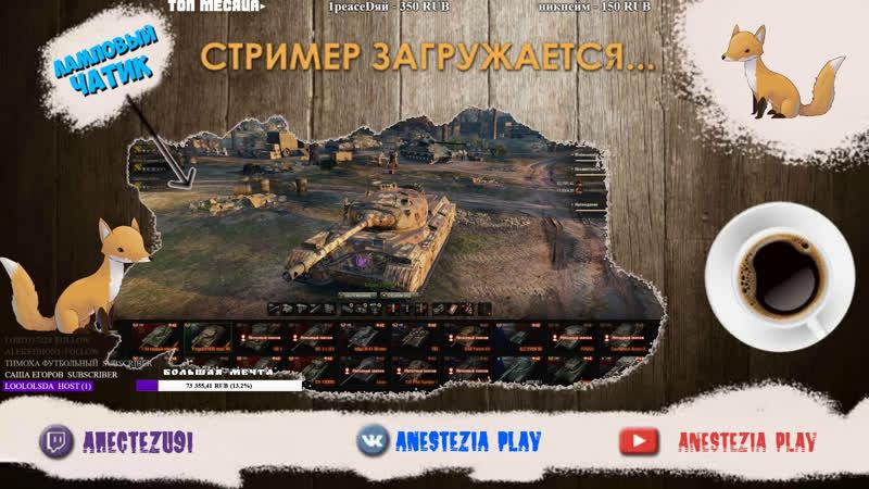 СОЛО РАНДОМ TANKI 9-10 ЛВЛ