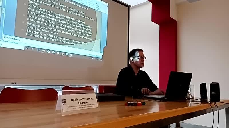 Odlomak predavanja u Beogradu 05 12 2019