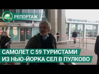 Самолет с 59 туристами из Нью-Йорка сел в Пулково. ФАН-ТВ