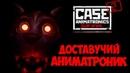 CASE 2 Animatronics Survival Доставучий аниматроник 2